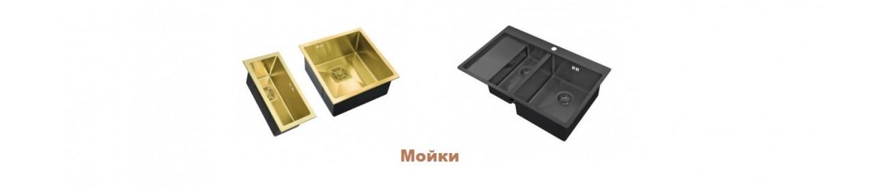 Мойки